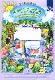 Добро пожаловать в экологию! Рабочая тетрадь для детей 6-7 лет. Подготовительная группа. Часть 1, О. А. Воронкевич