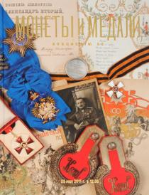 Аукцион №69. Награды России,