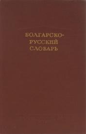 Болгарско-русский словарь,