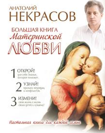 Большая книга материнской любви, Анатолий Некрасов