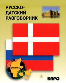 Разговорник русско-датский (сост. Белавина Ю.С.),