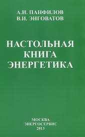 Настольная книга энергетика, А. И. Панфилов, В. И. Энговатов