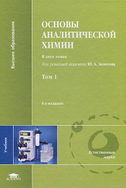 Основы аналитической химии. В 2 томах. Том 1,