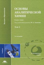 Основы аналитической химии. В 2 томах. Том 2,