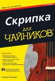 Скрипка для чайников (+ CD-ROM), Кэтрин Рапопорт