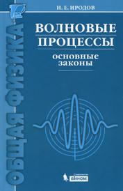 Волновые процессы. Основные законы. Учебное пособие, И. Е. Иродов