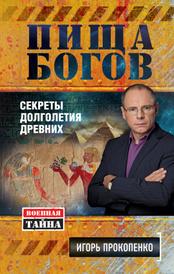 Пища Богов. Секреты долголетия древних, Игорь Прокопенко