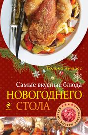 Самые вкусные блюда новогоднего стола, К. Жук