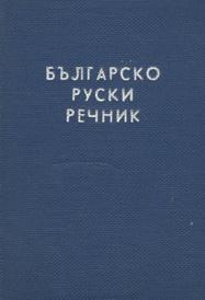 Болгарско-русский словарь / Българско-руски речник,