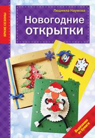 Новогодние открытки, Людмила Наумова