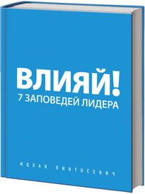Влияй! 7 заповедей лидера, Ицхак Пинтосевич