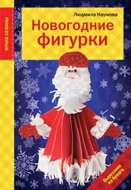 Новогодние фигурки, Людмила Наумова