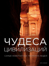 Чудеса цивилизаций, Christopher Westhorp