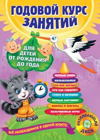 Годовой курс занятий для детей от рождения до года (+ CD), А. Далидович, Т. Мазаник, Н. Цивилько