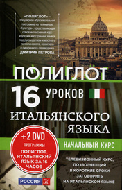 Итальянский язык. 16 уроков. Начальный курс (+ 2 DVD), А. М. Кржижевский
