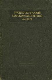Французско-русский сельскохозяйственный словарь / Dictionnaire agricole francais-russe,