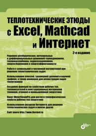 Теплотехнические этюды с Excel, Mathcad и Интернет. Учебное пособие,