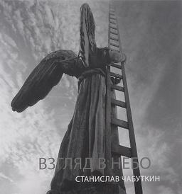 Станислав Чабуткин. Взгляд в небо, А. П. Александров, А. А. Китаев, В. В. Савчук