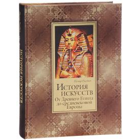 История искусств. От Древнего Египта до средневековой Европы (подарочное издание), Петр Гнедич