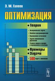 Оптимизация. Теория, примеры, задачи, Э. М. Галеев