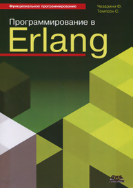 Программирование в Erlang, С. Томпсон, Ф. Чезарини