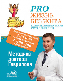 Pro жизнь без жира. Комплексная proграмма proтив ожирения, Гаврилов М.А.