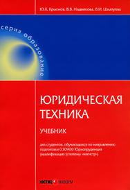 Юридическая техника. Учебник, Ю. К. Краснов, В. В. Надвиков, В. И. Шкатулла