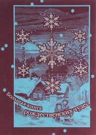 Большая книга рождественских чудес,