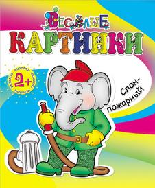 Слон-пожарный,