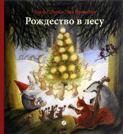 Рождество в лесу, Ульф Старк, Эва Эриксон