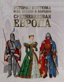 История костюма всех времен и народов. Средневековая Европа,