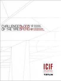 Вызов времени'12 / Challenge of the Time'12,