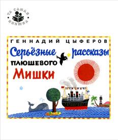 Серьезные рассказы плюшевого мишки, Геннадий Цыферов