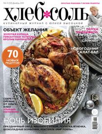 ХлебСоль, №10, декабрь 2014,