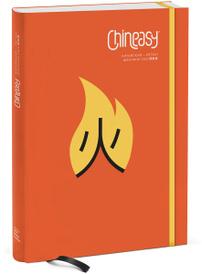 Chineasy. Китайский - легко!, Шаолань Сюэ
