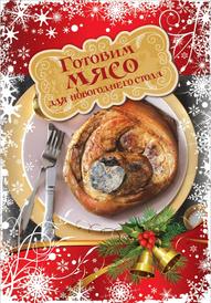 Готовим мясо для новогоднего стола,