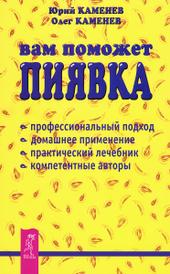 Вам поможет пиявка, Юрий Каменев, Олег Каменев