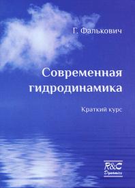 Современная гидродинамика, Г. Фалькович