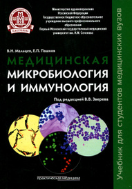 Медицинская микробиология и иммунология. Учебник, В. Н. Мальцев, Е. П. Пашков