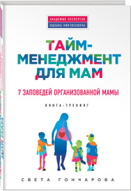 Тайм-менеджмент для мам. 7 заповедей организованной мамы, Света Гончарова