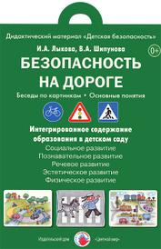 Безопасность на дороге. Беседы по картинкам. Основные понятия . Дидактический материал (набор из 8 карточек), И. А. Лыкова, В. А. Шипунова