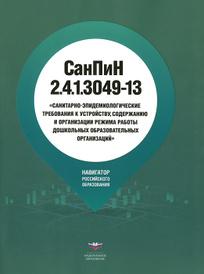 СанПиН 2.4.1.3049-13. Санитарно-эпидемиологические требования к устройству, содержанию и организаци режима работы дошкольных образовательных организаций,