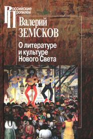 О литературе и культуре Нового Света, Валерий Земсков