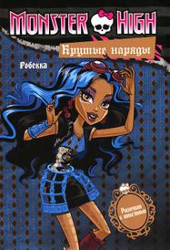 Monster High. Крутые наряды. Робекка и Венера. Раскраска с наклейками,