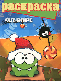 Cut the Rope. Раскраска,