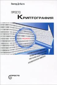 Просто криптография, Виктор Де Касто