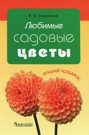 Любимые садовые цветы, В. В. Воронцов