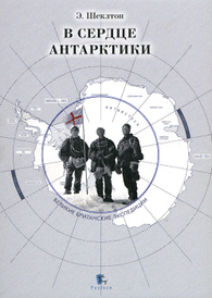 В сердце Антарктики, Э. Шеклтон