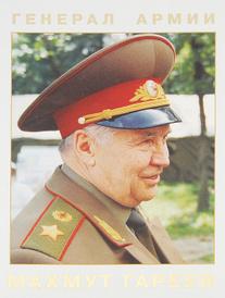 Генерал Армии Махмут Гареев. Фотоотчерки о жизни и службе Отечеству,