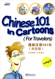 Chinese 101 in Cartons (for Travelers) (+ CD-ROM),